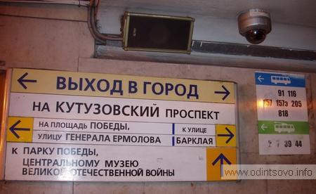города Одинцово из Москвы?