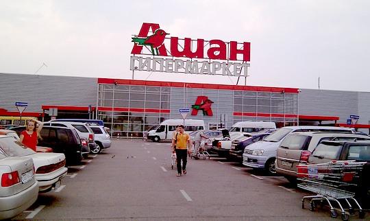 ашан: