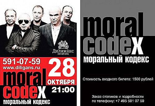 Описание: 27 ноября группа моральный кодекс дала большой юбилейный концерт в гцкз россия в лужниках