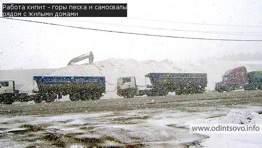 Четыре дома могут рухнуть из-за реконструкции Минского шоссе.