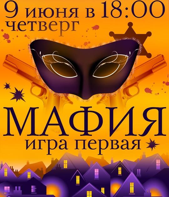 """Мастер-класс для детей и Мафия в """"Своем Книжном"""""""