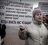 Одинцовцы вышли намитинг по проблемам детсадов (фото + видео)