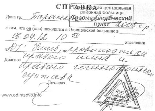 Как осуществляется погашение и снятие судимости в РФ? 70