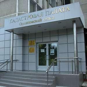 Успех: федеральная регистрационная служба по московской области график работы