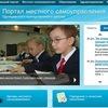 Портал местного самоуправления открыла администрация района