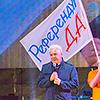 Александр ГЛАДЫШЕВ выбирает между ОГИ иОдинцовским районом, Гладышев, Одинцовский гуманитарный институт, ОГИ, референдум