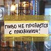 ВОдинцово запретили алкоголь