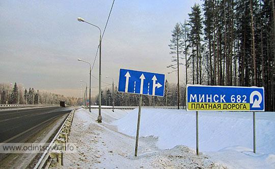 На Минск платная дорога