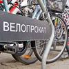 Прокат велосипедов ироликов  налыжероллерной трассе