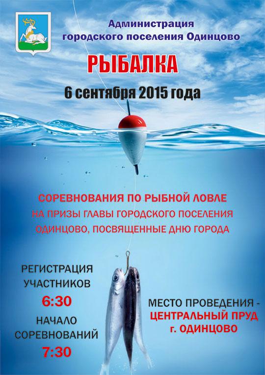 грамота рыболовный спорт