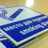 Общественная палата: курильщикам место
