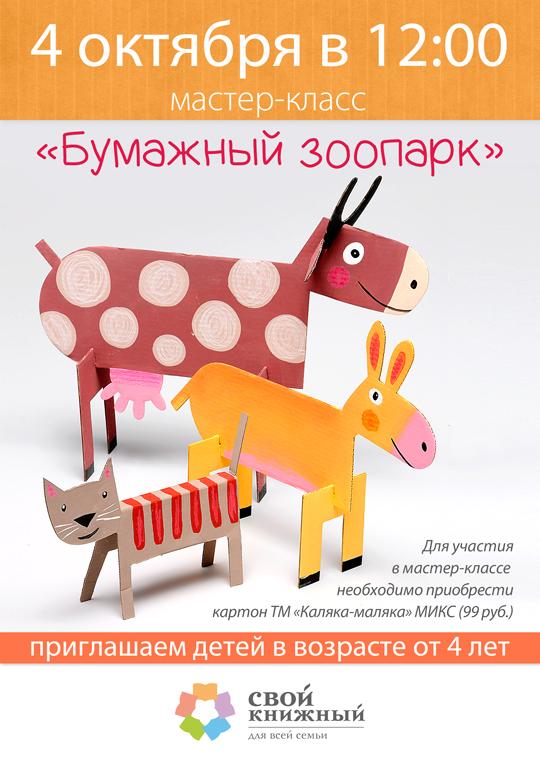 Как сделать животных для детей