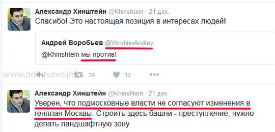 Раковая опухоль Москвы разрастается, Андрей ВОРОБЬЕВ: «мы против!»