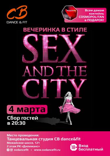 Секс вечеринка 8 марта