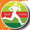 Акция «Твоя гонка»: помоги ветеранам Одинцово бегом!