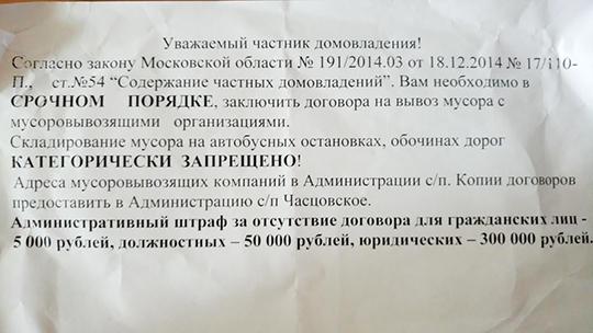 Обьявления для жителей о обязаности заключить договор