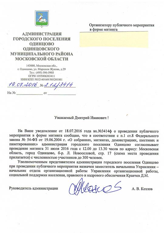 В Одинцово 31 июля пройдет митинг против застройки