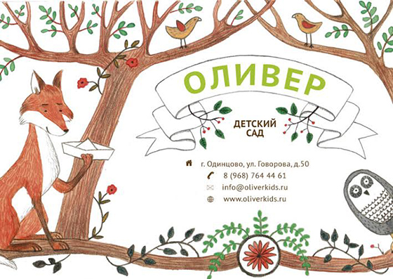 Картинки по запросу oliverkids.ru