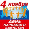 АфишаОдинцовского района навыходные