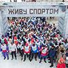 Марафон «Живу спортом» вОдинцово посетили 4500 человек