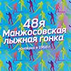 31декабря вОдинцово состоится Манжосовская гонка