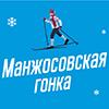 31декабря— Манжосовская гонка вОдинцово