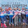 3ноября— марафон «Живу спортом» вОдинцово