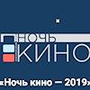 Всероссийская акция «Ночь кино» пройдёт вОдинцово 24августа