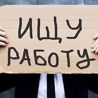 Число безработных вОдинцовском округе выросло в3,5раза