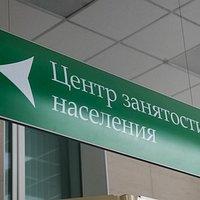 Подмосковные центры занятости ждёт реформа