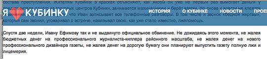Попались! , КЫЛины УЖАСЫ, Goshko, Одинцово