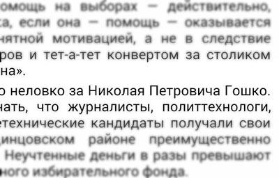 спалился, КЫЛины УЖАСЫ, Goshko, Одинцово