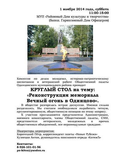 Круглый стол Вечный огонь_011114, Разное., komandir, Одинцово