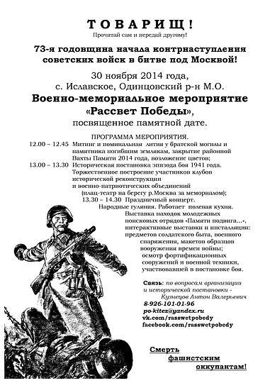 Объявление Рассвет Победы_Иславское_301114, Разное., komandir, Одинцово