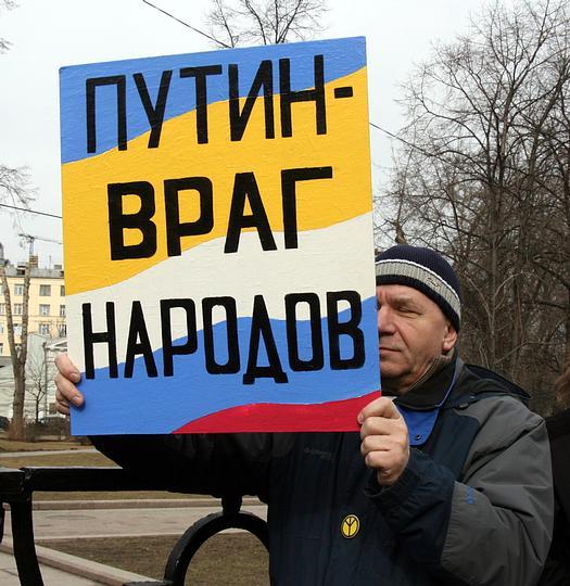 Путин враг народов