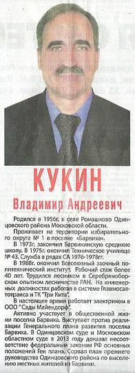 E4 _gHRGk00, Барвиха. Выборы - 14.09.14., ivan-ivanov-1941, Россия, Подмосковье