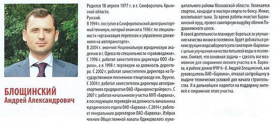 g90SYnyHRtc, Барвиха. Выборы - 14.09.14., ivan-ivanov-1941, Россия, Подмосковье