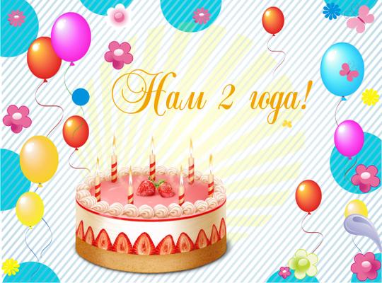 С днем рождения 2 годика двойняшкам поздравления с 76