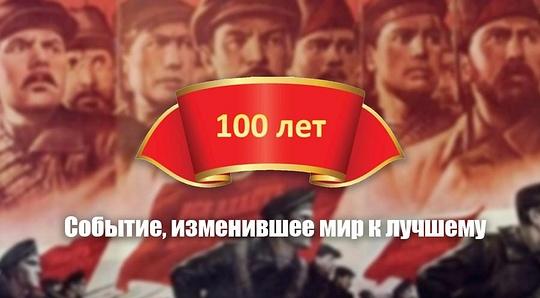 С ПРАЗДНИКОМ!!! - Страница 16 100-let-revoljucii-tn2