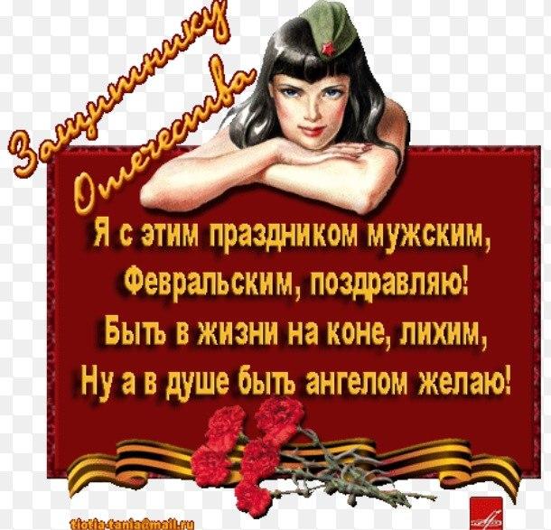 Поздравления с 23 февраля короткие женщине от женщины
