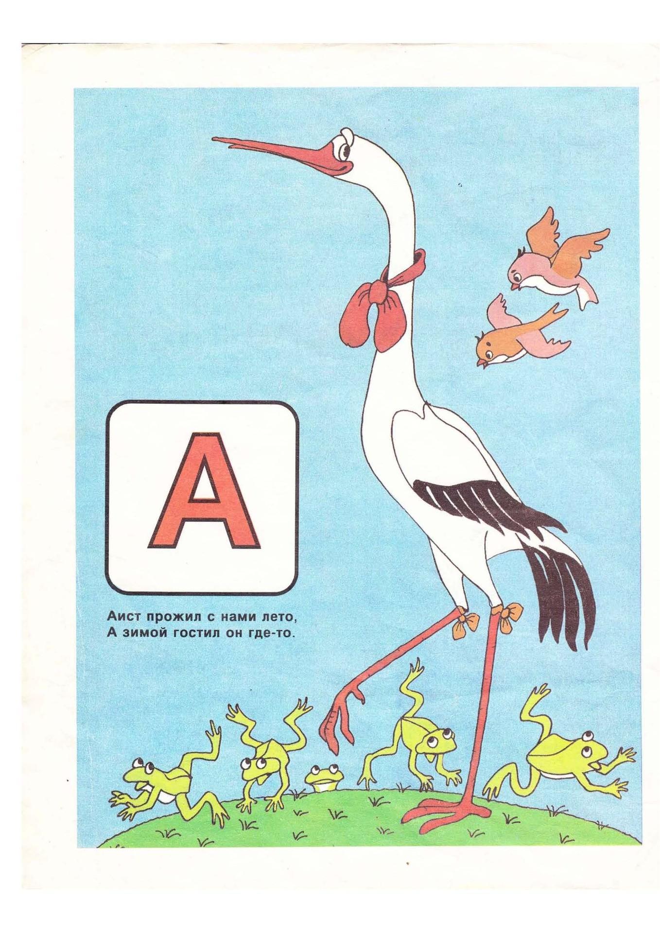 веселая азбука маршака в картинках пожалуй, самый