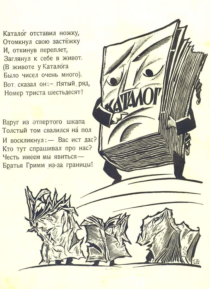 Картинки книжка о книжке маршак