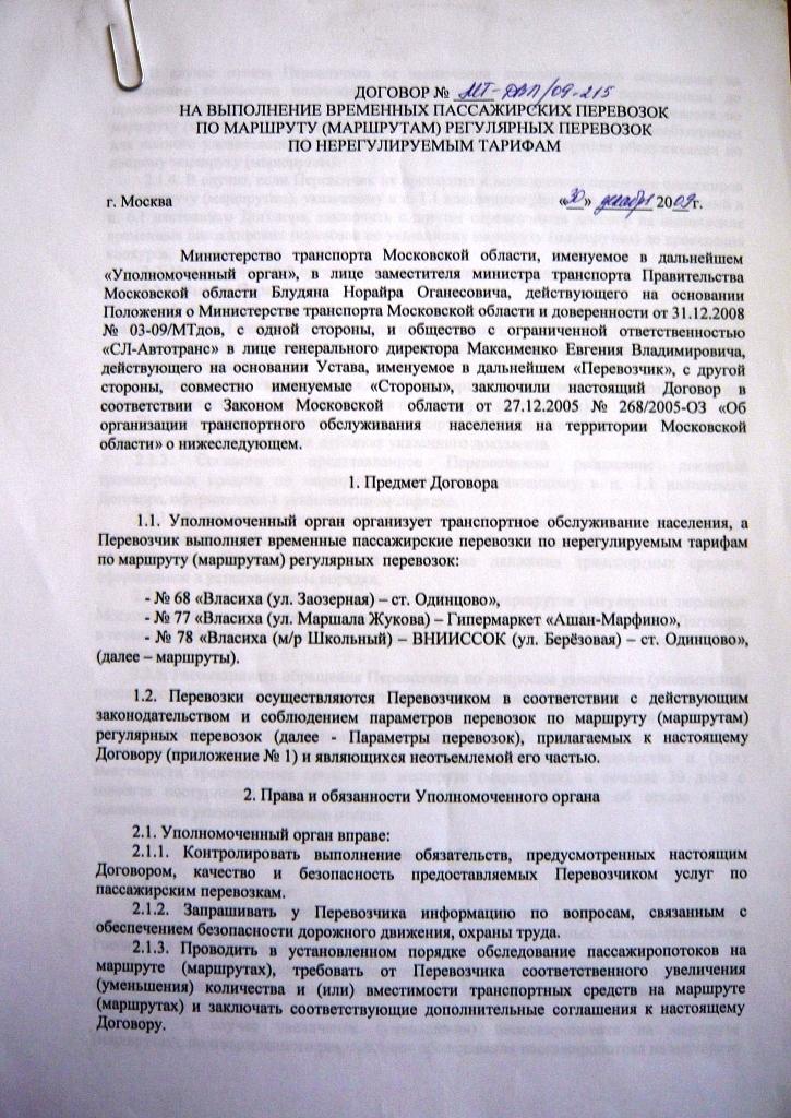 проведение положение о минтрансе московской области этом выпуске ведущий
