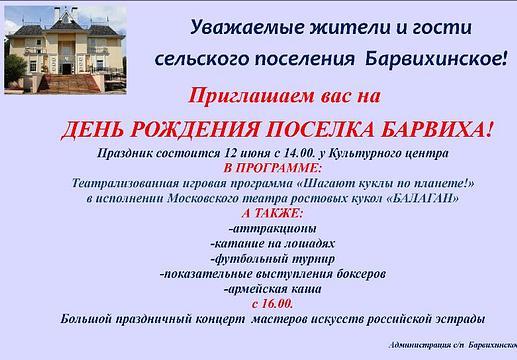 Приглашение на юбилей поселка