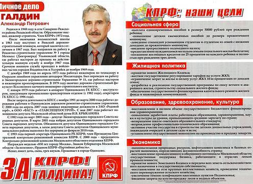 Выборы - 2011, kazkad, Одинцово