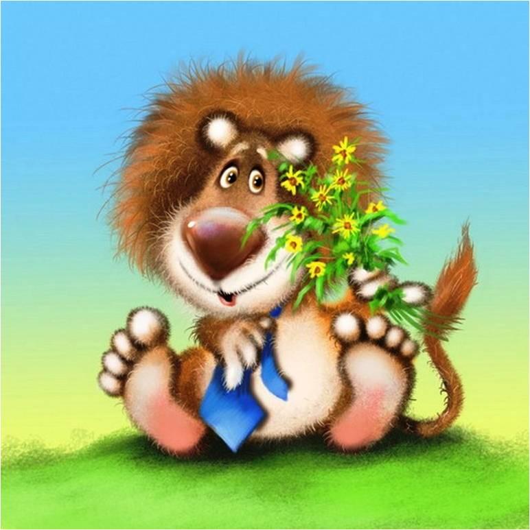 Прикольное поздравление с днем рождения львице 16