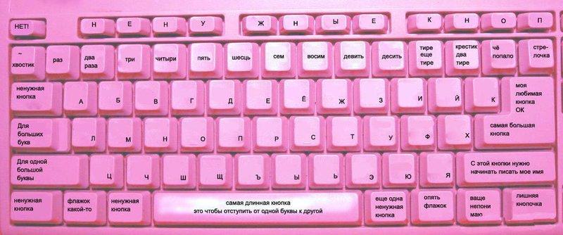 klaviatura_dlja_blondinok.jpg