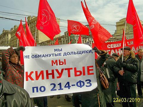 27 марта 2010г Митинг  Москва., nkolbasov, Одинцово, Ново-Спортивная  д.6