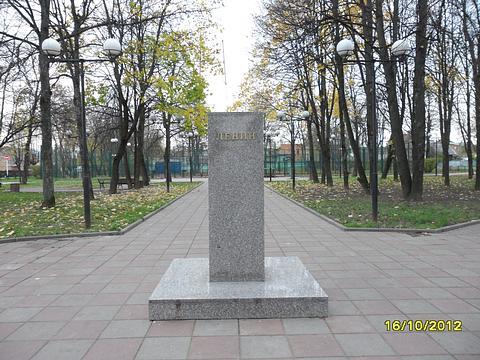 Новый памятник В.И.ЛЕНИНУ !, nkolbasov, Одинцово, Ново-Спортивная д.6