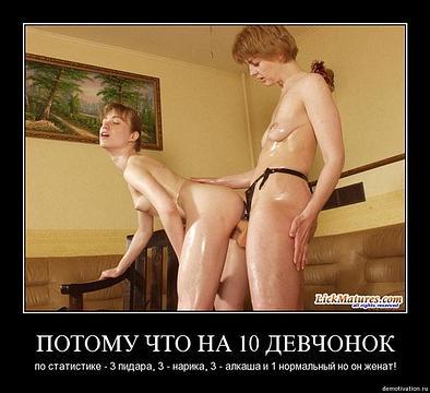 порно фото демотиваторов